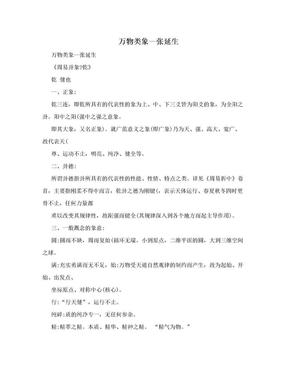 万物类象—张延生.doc