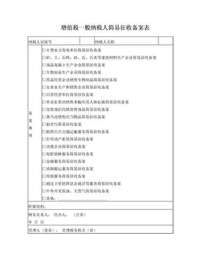 《增值税一般纳税人简易征收备案表》.doc