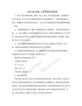 重庆08定额 工程费用计算说明.doc