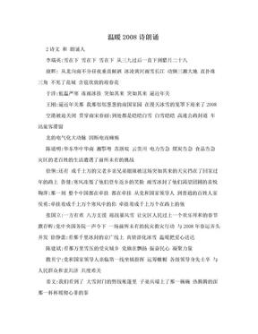 温暖2008诗朗诵.doc