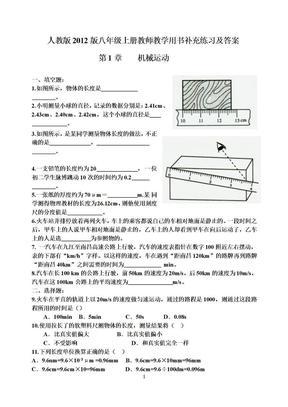 人教版2012版八年级物理上册教师教学用书补充练习及答案.doc