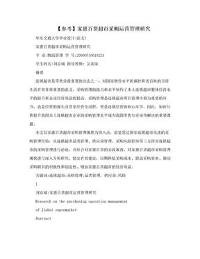 【参考】家惠百货超市采购运营管理研究.doc
