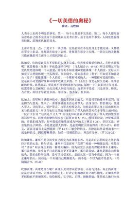 《远志明-一切美德的奥秘》.doc