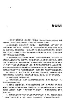 西方的没落(上)【德】奥斯瓦尔德.斯宾格勒.pdf