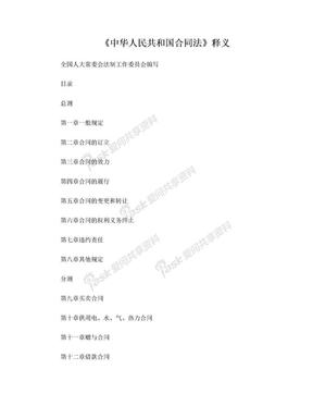 中华人民共和国合同法全文.doc