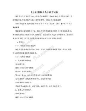 [方案]餐饮业会计核算流程.doc