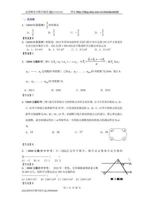 2010年中考数学试题分类大全01_实数的有关概念.doc