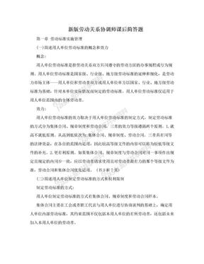 新版劳动关系协调师课后简答题.doc