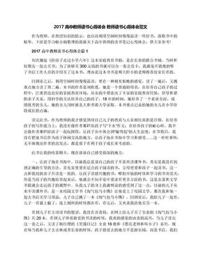 2017高中教师读书心得体会教师读书心得体会范文.docx
