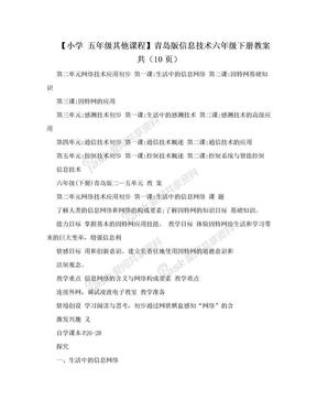 【小学 五年级其他课程】青岛版信息技术六年级下册教案 共(10页).doc