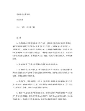 马康公司安全管理奖惩制度.doc