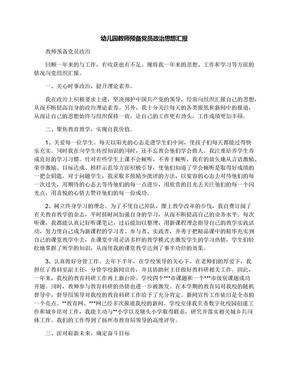 幼儿园教师预备党员政治思想汇报.docx