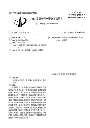 光纤陀螺热噪声、散粒噪声及强度噪声分离的方法.pdf
