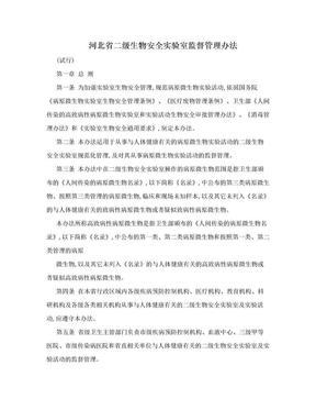 河北省二级生物安全实验室监督管理办法.doc