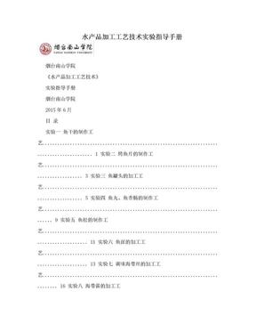水产品加工工艺技术实验指导手册.doc