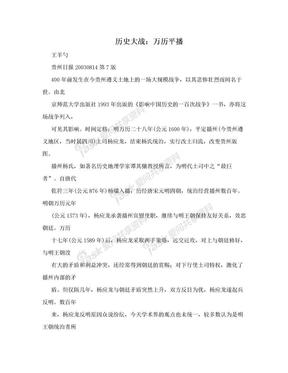 历史大战:万历平播.doc
