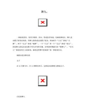 牌九玩法(有图片).doc