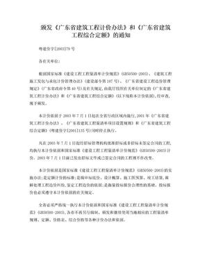 《广东省建筑工程计价办法》和《广东省建筑工程综合定额》.doc