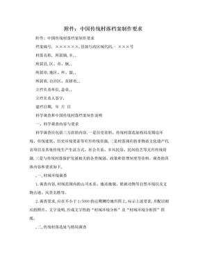 附件:中国传统村落档案制作要求.doc