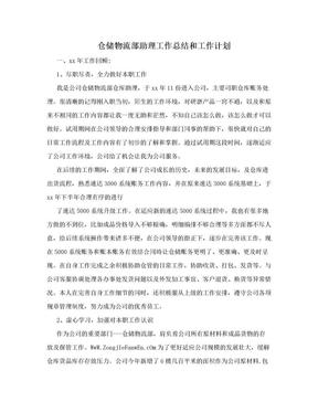 仓储物流部助理工作总结和工作计划.doc