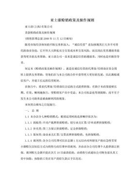 亚士漆赊销政策及操作规则.doc