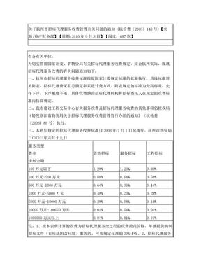 关于杭州市招标代理服务收费管理有关问题的通知.doc