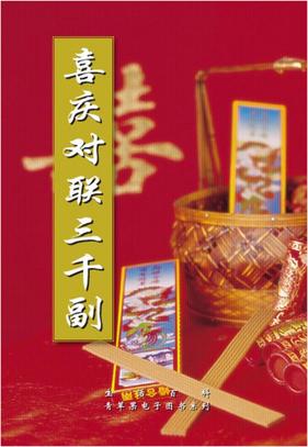 喜庆对联三千副(文字版).pdf