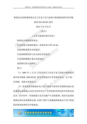 RoHS 最新 201165EU指令 中文版.pdf