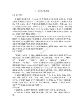 康师傅方便面推销方案.doc
