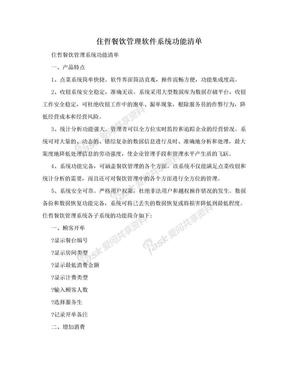 住哲餐饮管理软件系统功能清单.doc