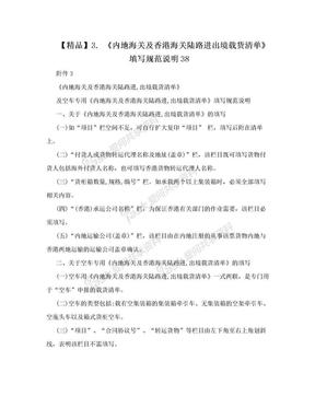 【精品】3. 《内地海关及香港海关陆路进出境载货清单》填写规范说明38.doc