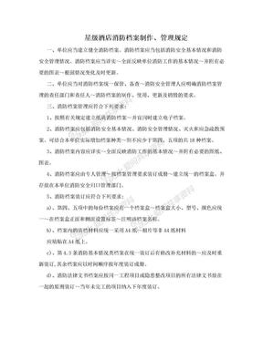 星级酒店消防档案制作、管理规定.doc