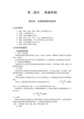 机械基础复习资料含习题答案(李世维版)11.doc