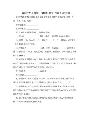 最简单房租租赁合同模板_租赁合同[租赁合同].doc