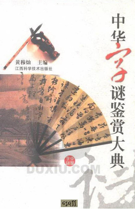 中华字谜鉴赏大典.pdf