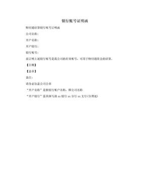 银行账号证明函.doc