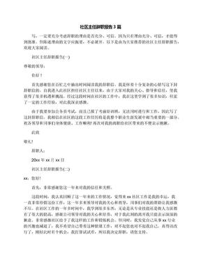 社区主任辞职报告3篇.docx