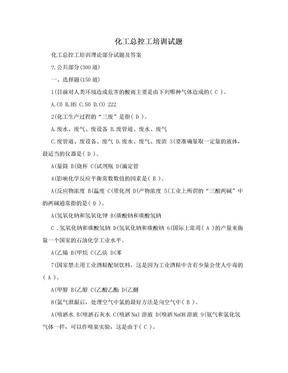 化工总控工培训试题.doc