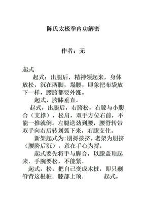 陈氏太极拳内功解密.doc