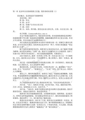 第一章_北京单身女性调查.doc