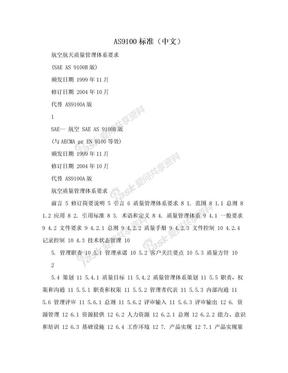 AS9100标准(中文).doc