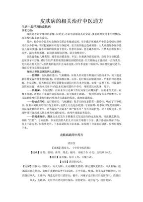 中医治疗皮肤病,中药通方.doc