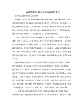 ★述职报告-国有林场场长述职报告.doc
