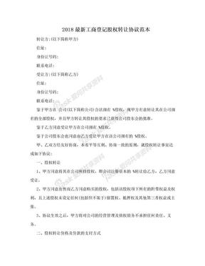 2018最新工商登记股权转让协议范本.doc