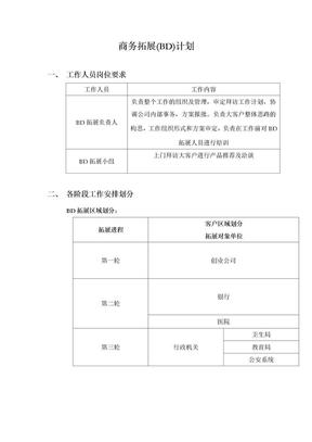 商务拓展(BD)计划.docx