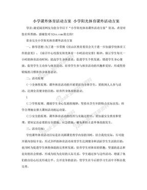 小学课外体育活动方案 小学阳光体育课外活动方案.doc