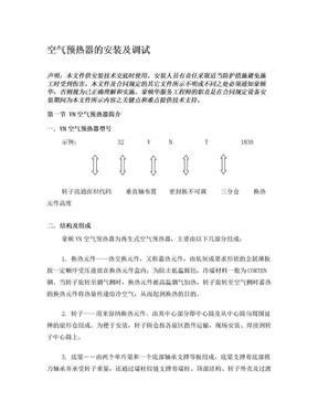 豪顿华回转式空预器安装调试说明书.doc