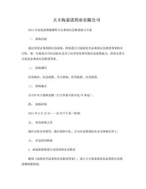 危化品企业2011年危化品事故应急救援演习方案.doc