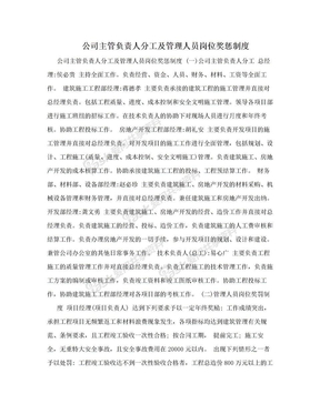 公司主管负责人分工及管理人员岗位奖惩制度.doc