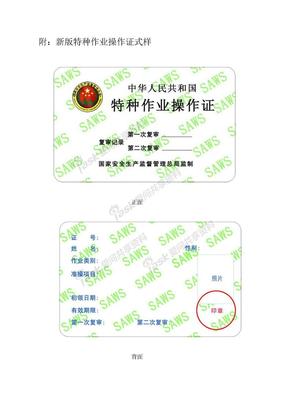 新版特种作业操作证式样(IC卡).doc